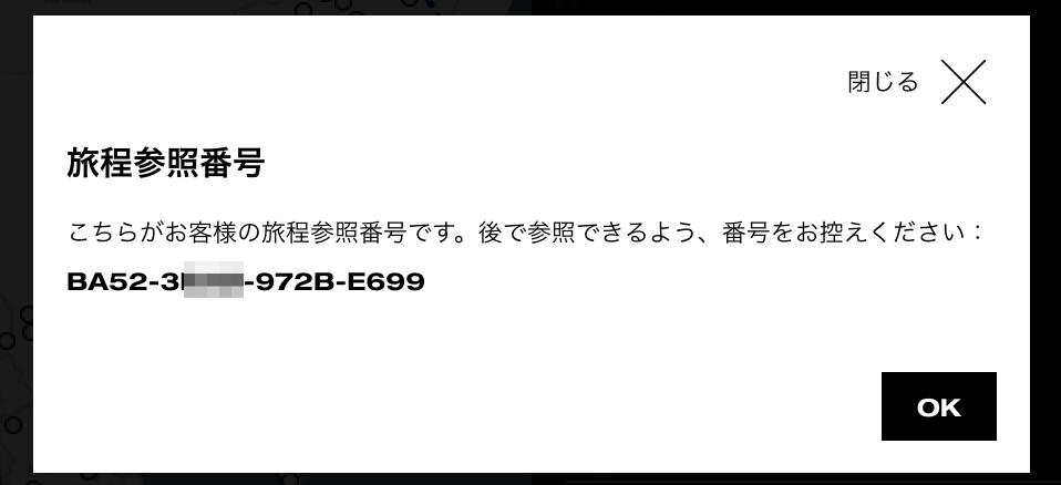 スターアライアンスBook&Flyツール
