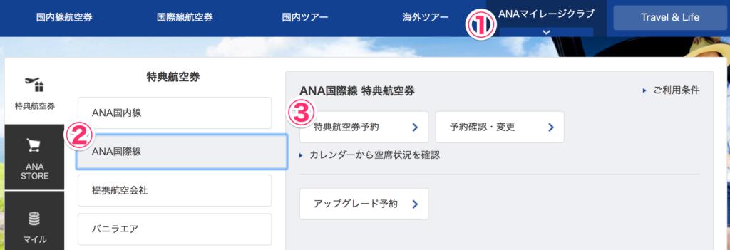 ANAマイル特典航空券の探し方